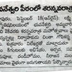 Navaraathri