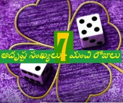 lucky-numbers | Astrology in Telugu,Online Telugu Astrology,Telugu