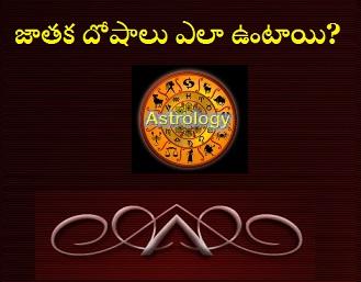 Telugu Astrology Astrology In Telugu Online Telugu Astrology Jathakam Jyothisham Telugu Astrology